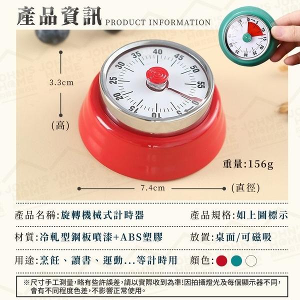 旋轉機械式計時器 無須電池 故障率低 記時器 計時器 定時器 提醒器【FA0101】《約翰家庭百貨