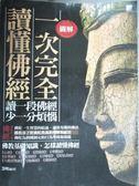 【書寶二手書T1/宗教_YKN】圖解:一次完全讀懂佛經_慧明