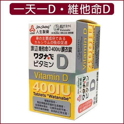 買4罐以上加碼送益生菌 人生製藥 渡邊維他命D 400IU膜衣錠120錠【瑞昌藥局】013118 非活性維生素d3