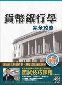(二手書)貨幣銀行學完全攻略(銀行招考適用)(全新改版)