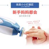 寶寶電動磨甲器 嬰兒指甲剪 新生兒童指甲剪嬰兒防夾肉修甲器tw