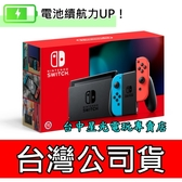 新版 電池續航力加長 【NS主機】☆ 新型號 Switch主機 電光紅藍色 ☆【公司貨】台中星光電玩