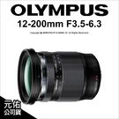 【可刷卡】Olympus M.ZUIKO ED 12-200mm F3.5-6.3 旅遊 公司貨 薪創位數