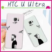 HTC U Ultra 5.7吋 情侶款手機殼 彩繪磨砂保護套 PC硬殼手機套 搞怪背蓋 個性保護殼 後蓋