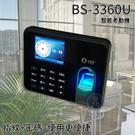 ♥BS-3360U指紋密碼考勤機~~另有打卡鐘/刷卡鐘/雲端考勤機/密碼打卡鐘