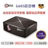 台灣BSMI認證 G60S 投影機 HD 720P 行動投影機 2500流明 露營 家庭劇院
