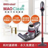 【日本 BMXrobot】【週年慶驚喜包超值組】MAO Clean M5 超強吸力 無線手持吸塵器