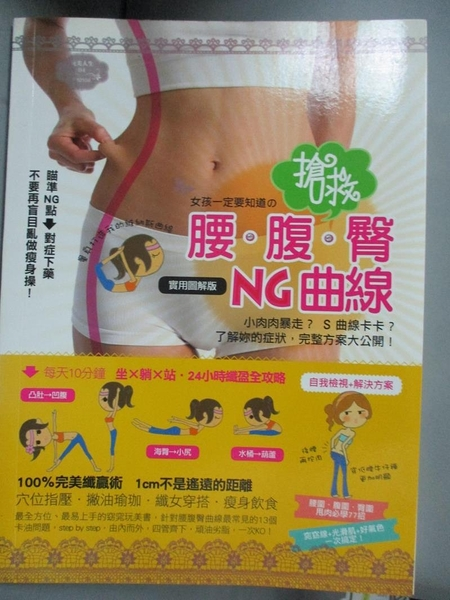 【書寶二手書T4/美容_IAF】女孩一定要知道的搶救腰.腹.臀NG曲線_I m READ編輯部