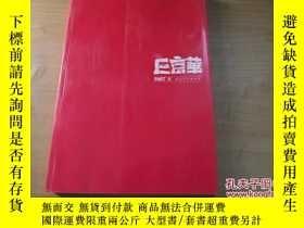 二手書博民逛書店E京華罕見PART ll 雅昌藝術聯展Y18429 蔣悅 姜中立