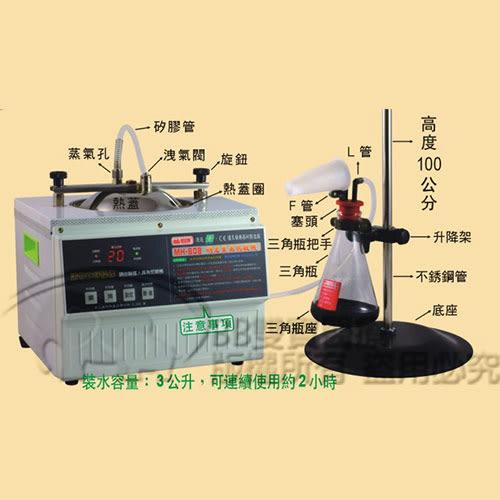 明宏 數位電子薰蒸熱敷機 MH-808  蒸氣機 薰蒸機