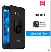 HTC U11手機殼U11plus防摔u11 eye軟殼HTCU11 保護套男女款 城市科技