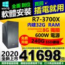 【41698元】全新R7-3700X八核...