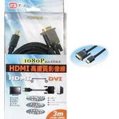 【PX 大通】 HDMI-3MMD HDMI to DVI 高畫質HDMI影音傳輸線 3米
