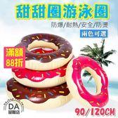 甜甜圈 游泳圈 泳圈 充氣墊 海灘 加厚充氣 甜甜圈泳 救生圈 90/120 咖啡/粉