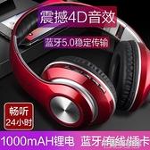頭戴耳機 新款頭戴式超長待機無線5.0藍芽耳機重低音插卡手機電腦游戲耳麥 雙11全館優惠特價~