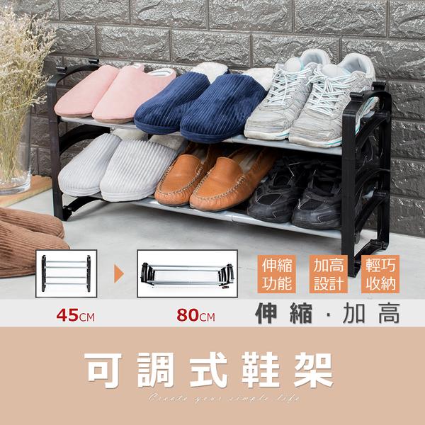 樂嫚妮 DIY組合伸縮鞋架 鞋櫃 可左右伸縮往上加高