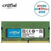 Micron Crucial NB-DDR4 3200/32G筆記型RAM(2R*8)(原生)