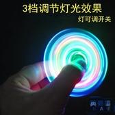 指尖陀螺發光玩具七彩夜光帶燈閃光手指成人指間旋轉【英賽德3C數碼館】