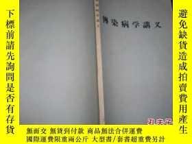 二手書博民逛書店1509,【傳染病學講義罕見】(私人藏書9品)10852 中國人