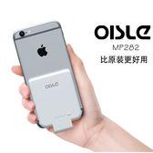 蘋果充電寶 iPhone8/7/6s/5s專用移動電源6超薄便攜背夾電池