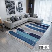 幾何圖案地中海北歐風格簡約現代客廳地毯茶幾臥室床邊地毯可訂製 居樂坊生活館YYJ