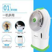 家用空調扇單移動加濕冷氣機迷你冷風機水冷風扇制冷扇宿舍  IGO