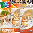 【培菓平價寵物網】法米納》ND低榖挑嘴成貓天然糧鱈魚甜橙-300g