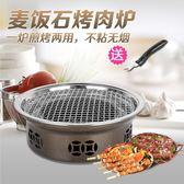 圓形無煙燒烤爐室內商用家用木炭不銹鋼韓式烤肉爐戶外便攜燒烤架YXS    韓小姐