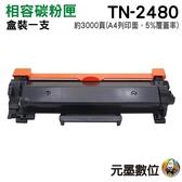 【買十送四 ↘8490元】Brother TN-2480 黑色 高量相容碳粉匣 適用L2770DW/L2715DW/L2375DW