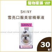 寵物家族-SHINY 雪亮口服美容精華液30ML