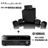 YAMAHA 山葉 RX-V385 + Wharfedale MS-100鋼烤衛星劇院組【公司貨保固+免運】