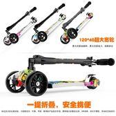 兒童滑板車3-4-6-12歲小孩溜溜車三四輪寶寶玩具踏板車折疊滑滑車   IGO
