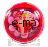 《松貝》味覺e-ma草莓喉糖罐33g【4514062262802】cc17