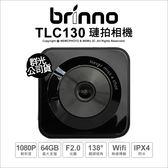Brinno TLC130 璉拍相機 縮時攝影 FullHD IPX4防水 WIFI 公司貨【送64G】★12期0利率★薪創數位
