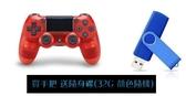 [哈GAME族]免運費 送蘑菇頭+32G碟 PS4 SONY DUALSHOCK 4 光條觸控版 新款 無線控制器 水晶紅
