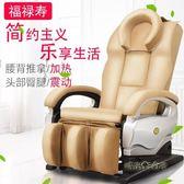 家用多功能全身按摩椅 頸部揉捏加熱電動按摩器 福祿壽按摩沙發椅「時尚彩虹屋」