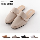 [Here Shoes]穆勒鞋-MIT台灣製 皮質鞋面 金屬簡約造型 方頭簡約百搭 半包拖鞋 穆勒鞋-AW457