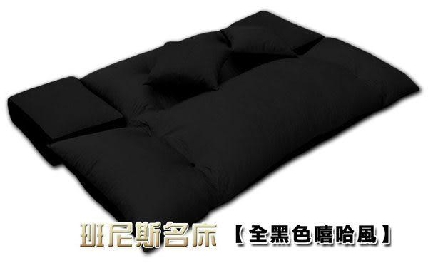 【班尼斯名床】~【最大隻TOGOOD肚咕貓頭鷹~記憶惰性沙發床】+兩顆無敵大腳墊