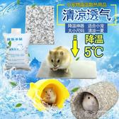 降溫屋 倉鼠散熱板片冰袋冰床 小寵物兔子豚鼠龍貓夏季消暑降溫房窩用品 igo 第六空間