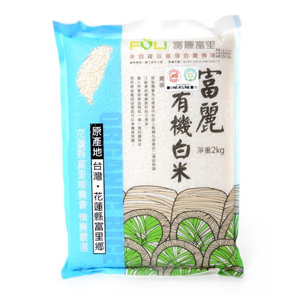 【富麗】有機白米 2kg