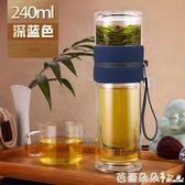 玻璃杯 富光雙層玻璃杯茶杯創意隨手杯過濾杯子男水杯便攜茶水分離泡茶杯 芭蕾朵朵