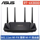【活動下殺6/7-6/9】ASUS 華碩 RT-AX3000 雙頻 Wi-Fi 路由器