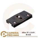 ◎相機專家◎ Velbon QB-635L(B) 快拆板 公司貨
