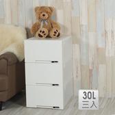 【收納屋】『愛戀白』30L 平板抽屜整理箱 (三入/ 組)