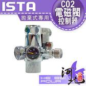 [ 河北水族 ] 伊士達 ISTA 《拋棄式專用》CO2電磁閥控制器