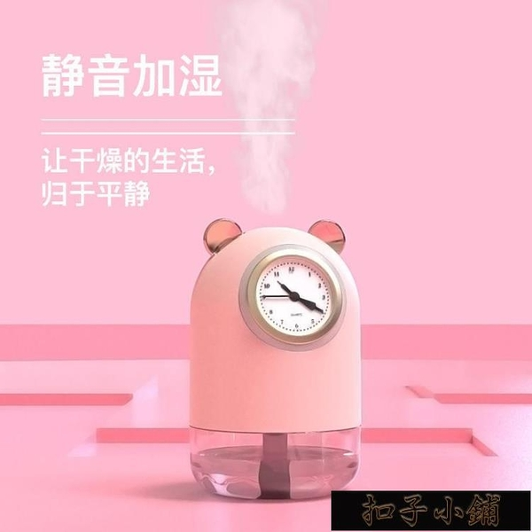 香薰燈 USB迷你家用加濕器桌面靜音網紅加濕器鐘表七彩小夜燈香薰機【上新79折】