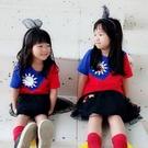 【愛國策】青天白日滿地紅-國旗圓領上衣/...