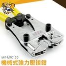 電纜緊線鉗 轉接快速 冷壓鉗 電線壓接 MIT-MTC120 管型壓線鉗 壓接鉗 方便使用《精準儀錶》