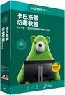 卡巴斯基 防毒軟體 2020中文版 1台電腦1年版