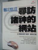 【書寶二手書T5/心理_LHY】難以置信II-尋訪諸神的網站_李嗣涔、鄭美玲